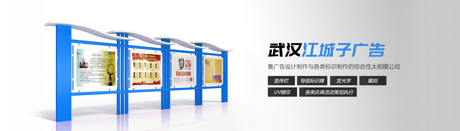 武汉大型宣传栏